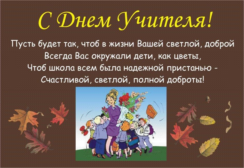 Детские поздравление учителям